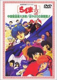 Ranma 1 2 Film 1 Okite yaburi no gekitou hen! La grande bataille de Chine