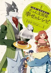 log horizon gaiden nyanta-honcho shiawase no recipe
