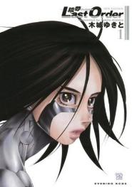 gunnm-last-order-edition-originale-tome-1