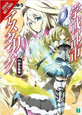 The Asterisk light novel manga 01