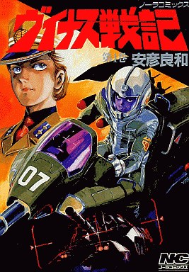 wars-senki-01-gaku-zero-access
