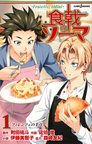 Food Wars Light Novel 1